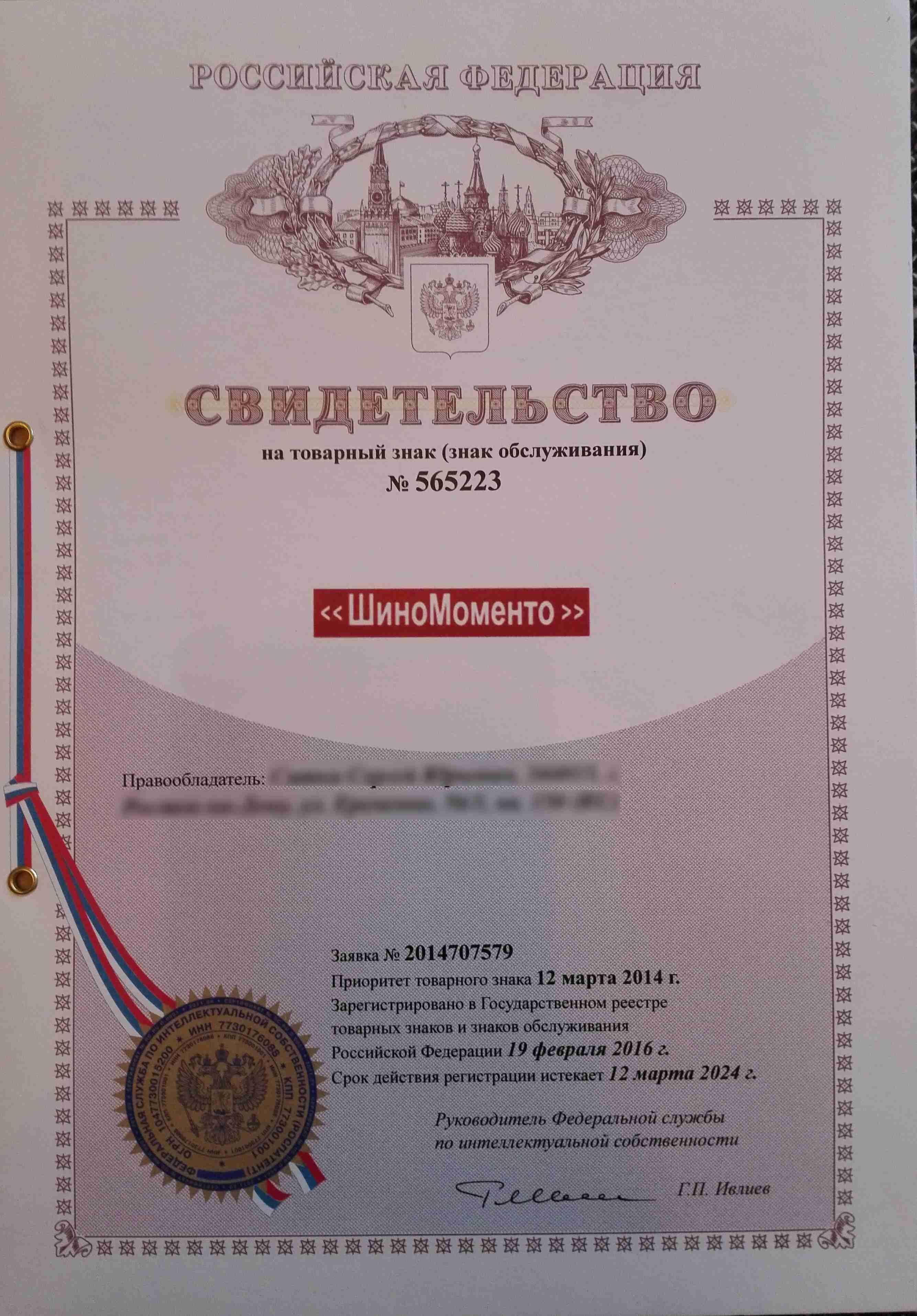 Регистрация товарного знака Шиномоменто